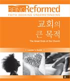 Korean Being Reformed: The Great Ends of the Church, Participant's Book
