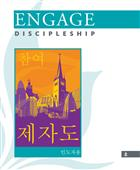 Korean Engage: Discipleship, Leader's Guide
